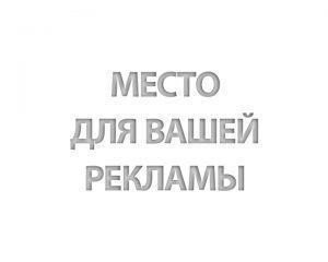 Mesto-dlya-reklamy