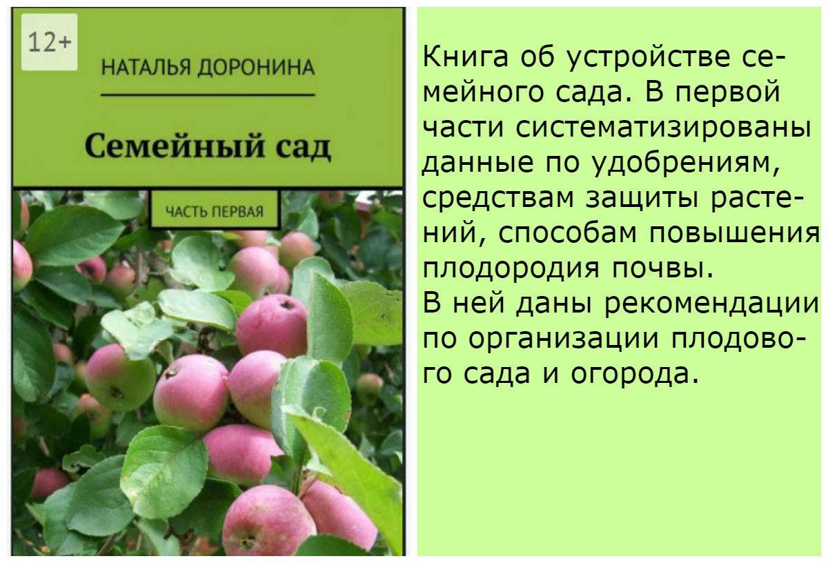 Мои книги для садоводов и огородников